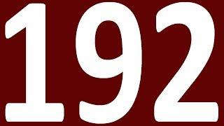 ГРАММАТИКА АНГЛИЙСКОГО ЯЗЫКА С НУЛЯ  УРОК 192  АНГЛИЙСКИЙ ЯЗЫК ДЛЯ СРЕДНЕГО УРОВНЯ