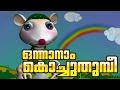 Onnanam Kochu Thumbi- Manchadi Nursey Song Malayalam Cartoon Manjadi video