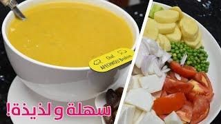 ألذ و أروع شوربة لافطار رمضان بالخضار و الدجاج سهلة تحضر في 10 دقائق / وصفات رمضان 2019