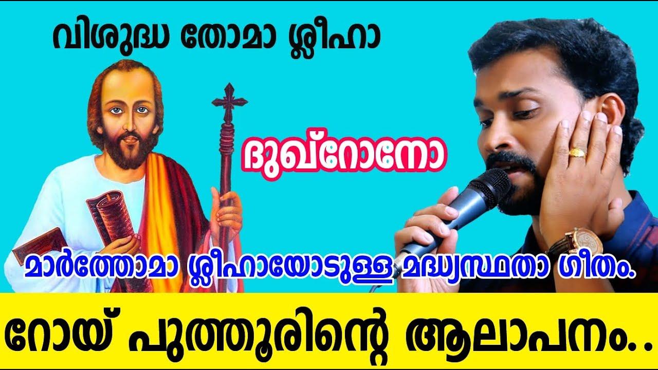 മാർത്തോമ്മാ ശ്ലീഹായുടെ മദ്ധ്യസ്ഥതാ ഗീതം   St.Thomas Intercessory Song   Roy Puthur  