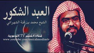 العبد الشكور ! مؤعظة مؤثره | محمد بقنة الشهراني