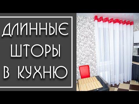 Длинные Шторы в Кухню. Как красиво оформить окно (5 вариантов)