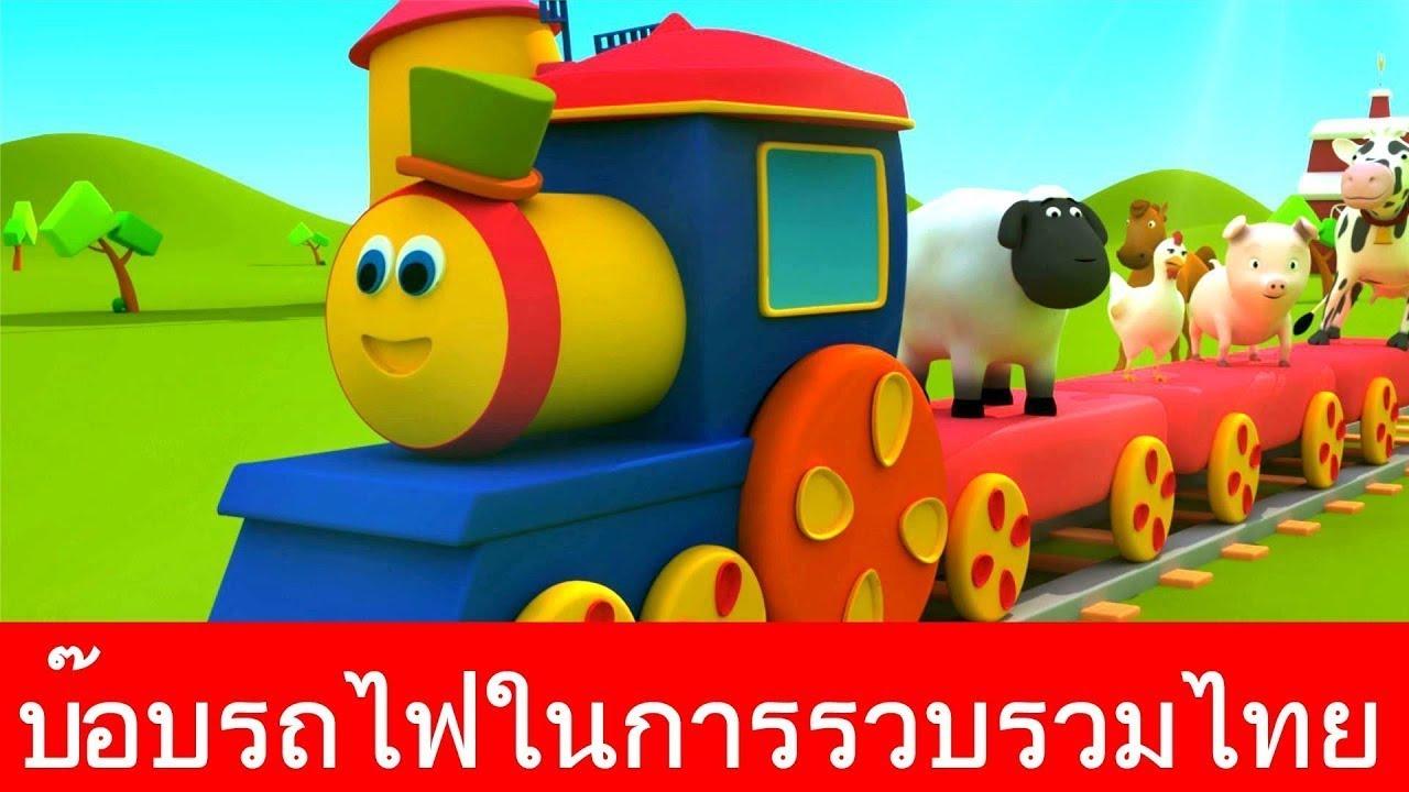 รถไฟบ๊อบไปฟาร์ม | คอลเลกชันรถไฟบ๊อบ | รถไฟบ๊อบคอลเลกชัน