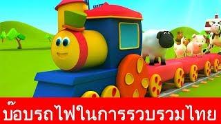 รถไฟบ๊อบไปฟาร์ม   คอลเลกชันรถไฟบ๊อบ   รถไฟบ๊อบคอลเลกชัน Video