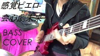 感覚ピエロ- 会心劇未来 KANKAKU PIERO BAND TWITTER: @tetsuya_bass.