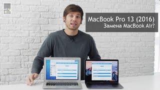 MacBook Pro 13 (2016) без touch bar заменит MacBook Air 13?