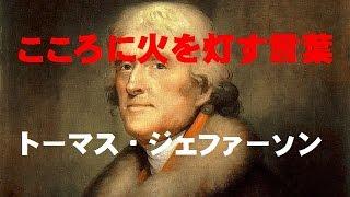 こころに火を灯す言葉191(2-21トーマス・ジェファーソン)