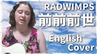 RADWIMPS / 前前前世 (English Cover)