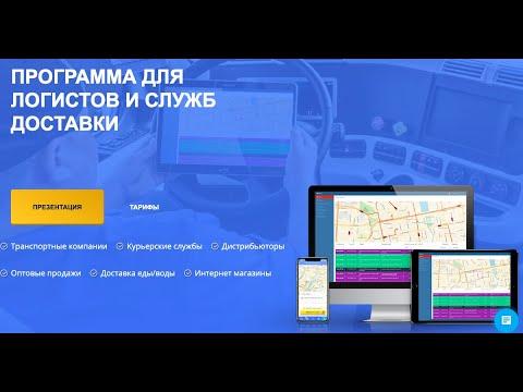 ЯКурьер TMS 4.0 программа для автоматизации логистики