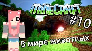 Minecraft - В МИРЕ ЖИВОТНЫХ (Серия 10)