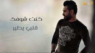 حسافة - كنت شوفك قلبي يطير - كنان حمود - kinan Hammod - 7ssafa da3
