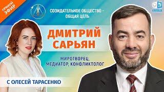 Дмитрий Сарьян — миротворец, медиатор, конфликтолог | Созидательное общество — общая цель