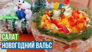 Салат с Шампиньонами и Яичными Блинчиками. #новогодний_стол_2020 #новогодние_салаты