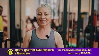 Заболевания балерин: артроз суставов, реабилитация после коксартроза в Центре Бубновского - отзыв
