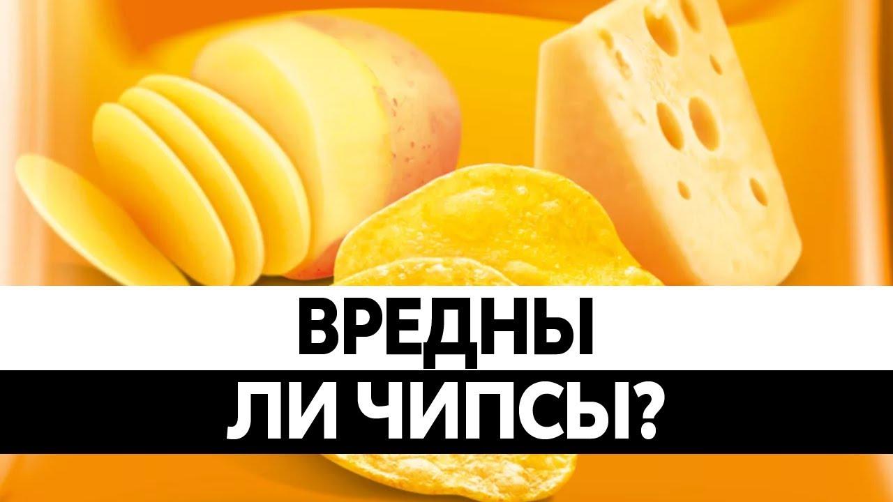 Вся правда о вреде чипсов
