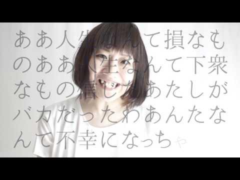 さめざめ MUSIC VIDEO  / 恋せよ、破天荒  (ピーVer)