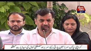 PSP Chief Mustafa Kamal's Press Conference