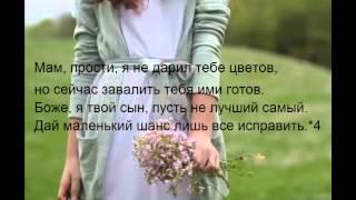 Bahh Tee - Мама, прости я не дарил тебе цветов     (lyrics)