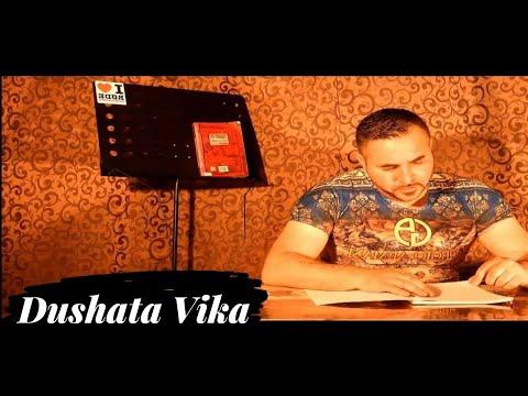 Gadjo - Dushata Vika 2018 (OFFICIAL VIDEO) ✔
