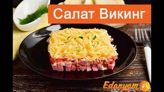 Салат Викинг рецепт салата с копчёной колбасой и сыром