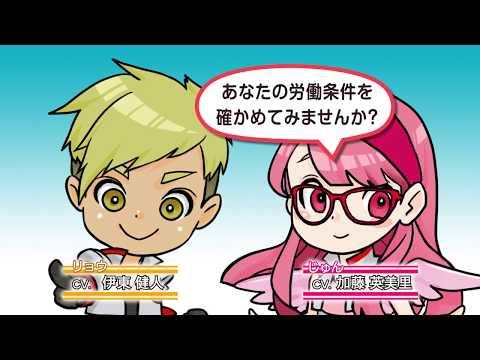 「広報用アニメ動画15秒版」のサムネイル