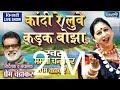 कांदी रे लुवे कड़क बोझा- kandi re luwe kadak bojha # mamta chandrakar, prem chandrakar