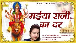 Maiya Rani Ka Dar | Urvashi Shastri | Mata Rani Hit Bhajan | Full Adio Dj Song | Rathore Cassettes