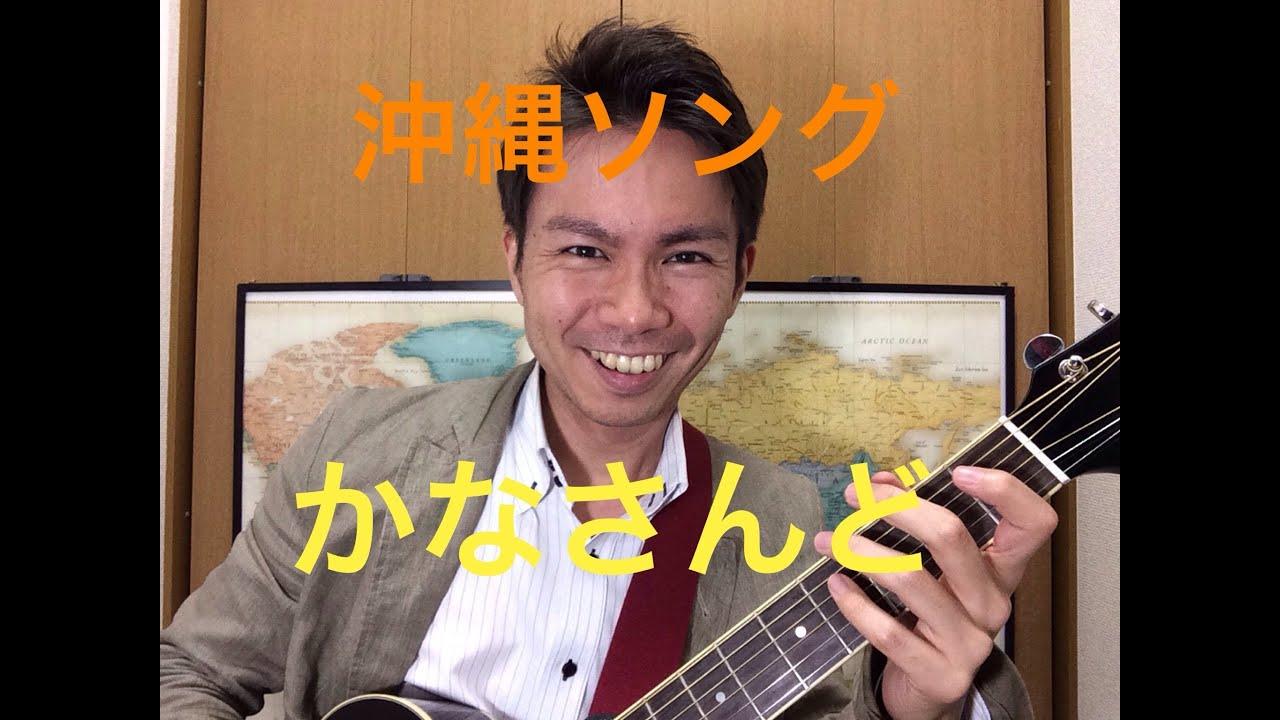 かなさんど - 前川守賢(弾き語...