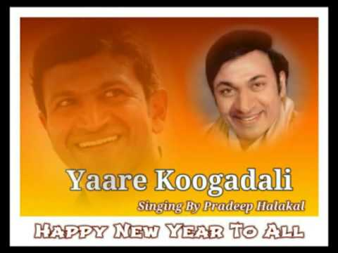 yaare koogadali movie songs free downloadgolkes
