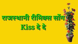 नया साल का धमाका Rajsthani Dj Song 2018 - Kiss दे दे जानूडी - New Marwari Dj