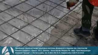 Монтаж стеклопластиковой арматуры, фундамент(Применение стеклопластиковой арматуры в фундаменте домов Военного Городка в г. Крымск, 2011год. В 2011 году..., 2013-09-08T20:24:02.000Z)