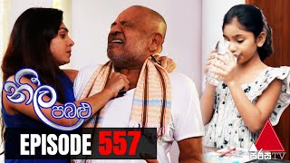 Neela Pabalu - Episode 557 | 20th August 2020 | Sirasa TV Thumbnail
