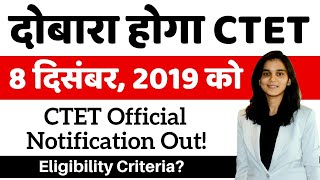 Next CTET is on 8th December 2019 | Official Notification | Eligibility Criteria | New Pattern