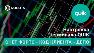 Настройка терминала КВИК Счет ФОРТС Депо Код клиента