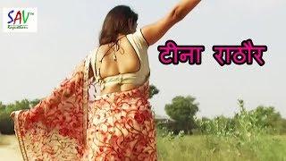 डुंगरिया  पर  धाम  निरालो  -DJ Rajasthani न्यू EXCLUSIVE Song -Shravan Bohra -Full HD