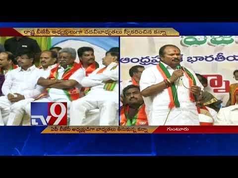 AP BJP chief Kanna Lakshminarayana speaks at NDA's 4th anniversary celebrations - TV9