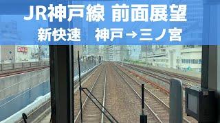 【新快速 前面展望】JR神戸線 新快速(神戸→三ノ宮)JR西日本223系 東海道本線