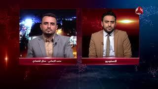 قرارات جديدة للبنك المركزي اليمني لوقف تدهور الاقتصاد الوطني | مع محمد الجماعي| حديث المساء