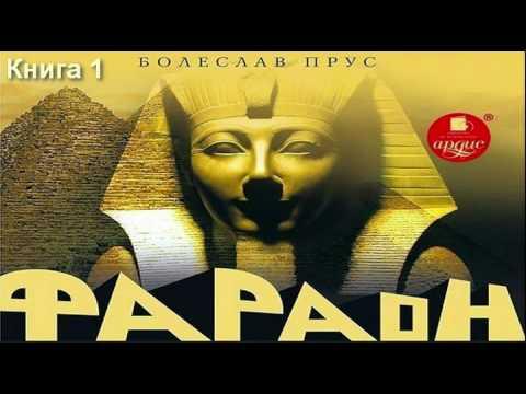 Прус Болеслав - Фараон. Книга 1 (аудиокнига)