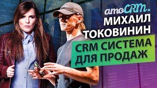 Amo crm. Интервью с Михаилом Токовининым