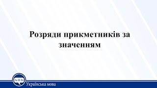 Урок 7. Українська мова 11 клас