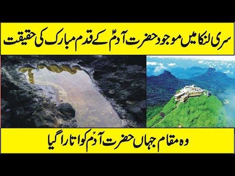 Reality Of Adam's Peak - Is Adam a.s Landed In Sri Lanka?