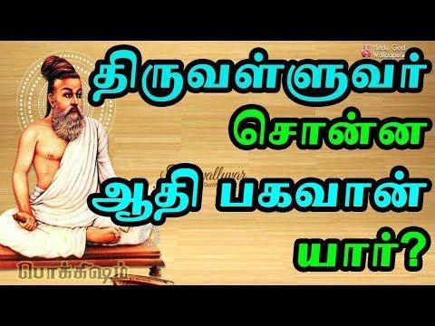 திருவள்ளுவர் சொன்ன ஆதி பகவான் யார்? | Unknown Truth About Thirukural,Thiruvalluvar | Tamil Pokkisham