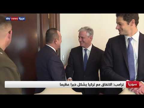 واشنطن تعلن عن اتفاق مع تركيا لوقف العملية العسكرية في شمال سوريا  - نشر قبل 58 دقيقة