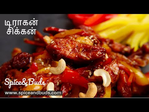 Dragon Chicken Recipe in Tamil [ Indo Chinese ] [ Restaurant Style ] | Spice and Buds