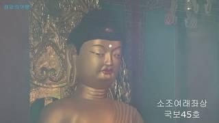 영주 부석사.세계문화유산 한국의 산지승원 7곳중 한곳.…