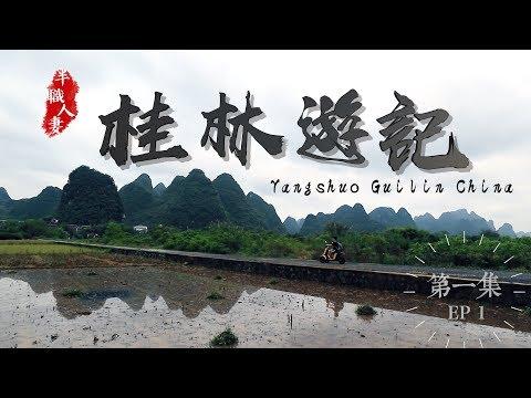 帶你深圳3小時高鐵直達桂林!住進山水畫中的陽朔|半職人妻桂林自遊行 Travel in Guilin China ep1 (中字/Eng Sub)