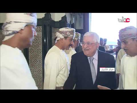His Majesty the Sultan meets Palestinian President Mahmoud Abbas