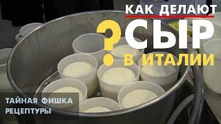 Как итальянцы делают сыр Секретная фишка рецепта приготовления сыра на мини сыроварне на ферме