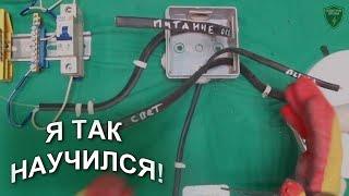 Как я научился соединять провода в коробке. Ключ к пониманию схемы!
